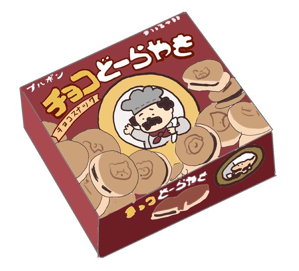 チョコどーらやき 昭和の製品イラスト画像