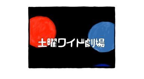 昭和の土曜夜は贅沢な2時間:土曜ワイド劇場 | 懐かしむん