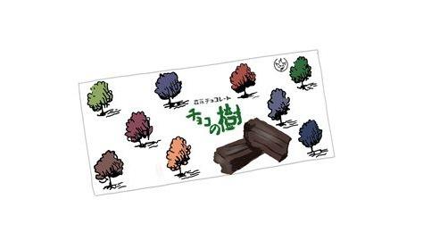森永製菓 チョコの樹