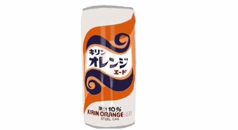 キリンオレンジエード