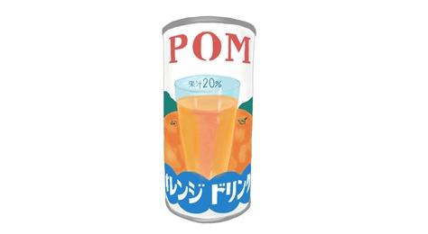 昭和発売から50年以上!ポンジュース