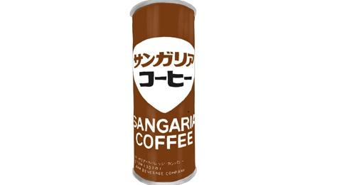 サンガリア コーヒー
