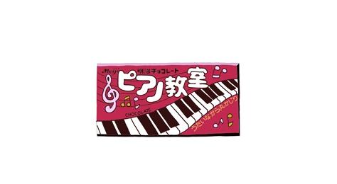 明治製菓 ピアノ教室