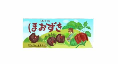 ロッテ ほおずきチョコレート