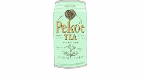 サントリー Pekoe(ピコー)