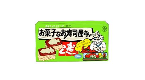 お菓子なお寿司屋さん