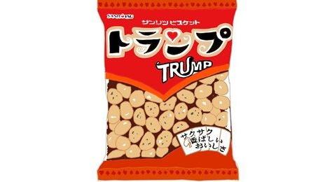 三立製菓 トランプ