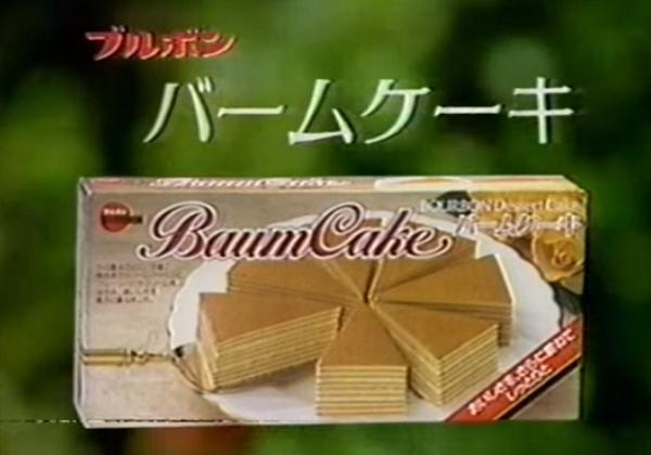 ブルボン 懐かしいバームケーキ