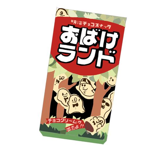 明治製菓 おばけランド 昭和の製品画像イラスト