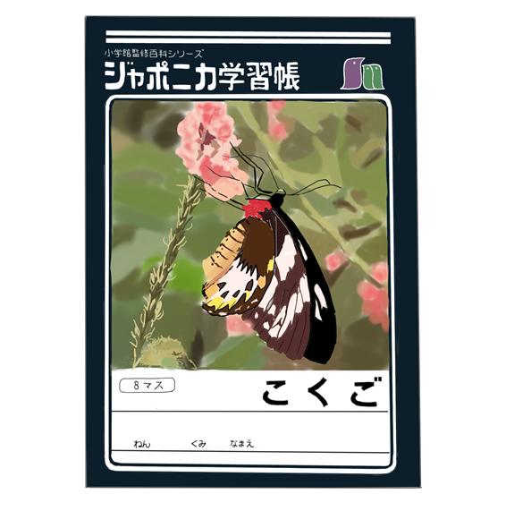 ショウワノート 昭和時代のジャポニカ学習帳 イラスト画像