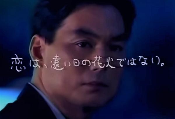 サントリーオールド 長塚京三 恋は遠い日の花火ではない