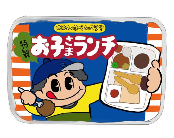 ロンド製菓 お子さまランチ お菓子画像