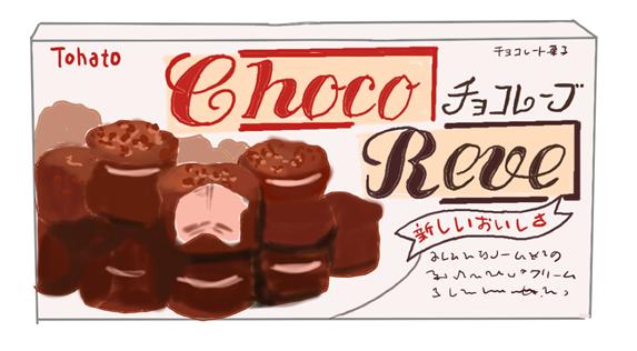 東ハト チョコレーブ 昭和時代の製品画像イラスト