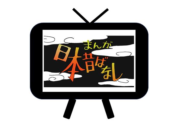 昭和の懐かしいテレビ番組