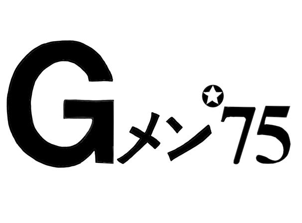 昭和テレビ番組 Gメン75