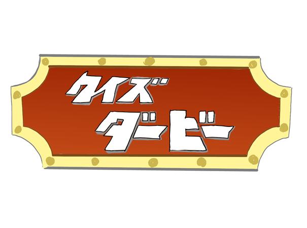 昭和テレビ番組 クイズダービー