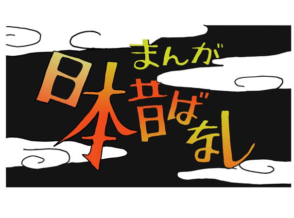 昭和テレビ番組 まんが日本昔ばなし