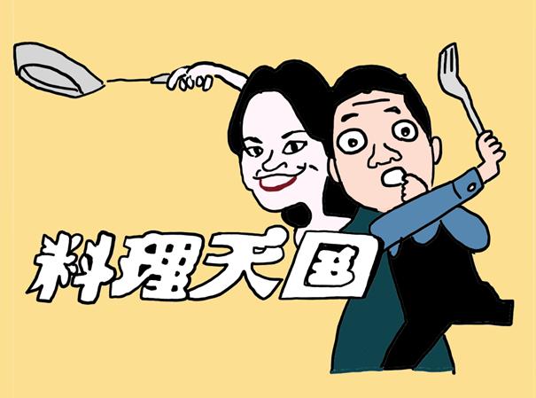昭和テレビ番組 料理天国