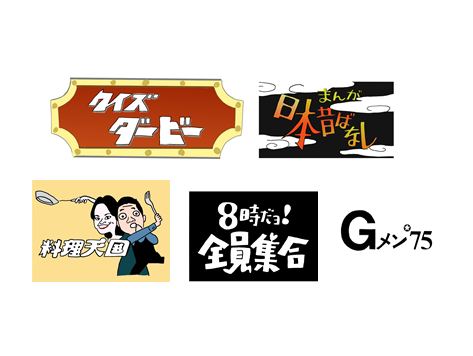 昭和土曜の懐かしいテレビ番組