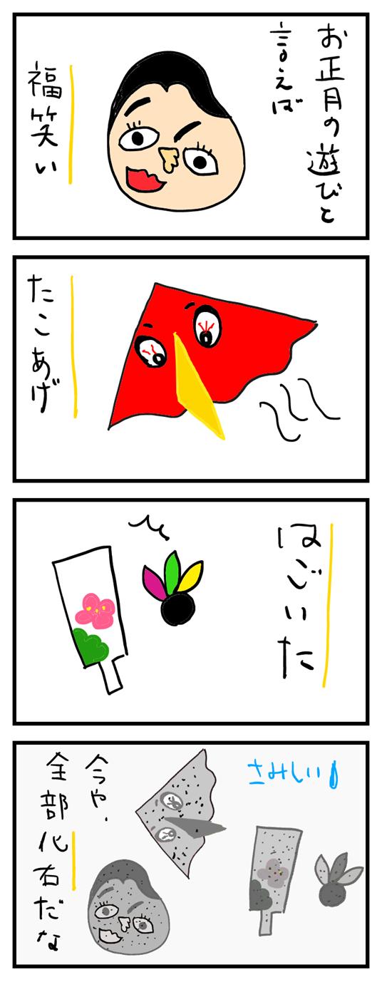 昭和のお正月 四コマ漫画