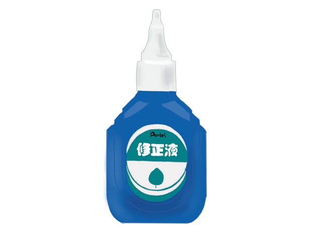 昭和の修正液
