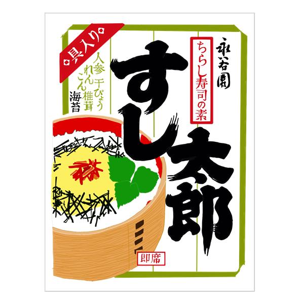 すし太郎 昭和時代の製品イラスト画像