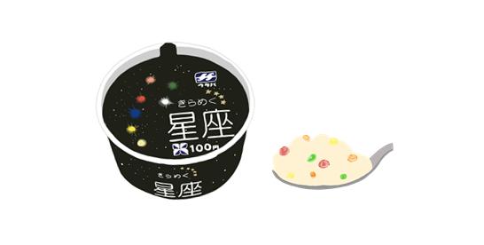 昭和のフタバ アイス きらめく星座