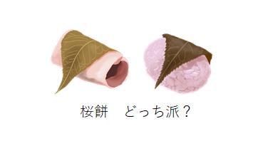 桜餅 関西関東どっち派?