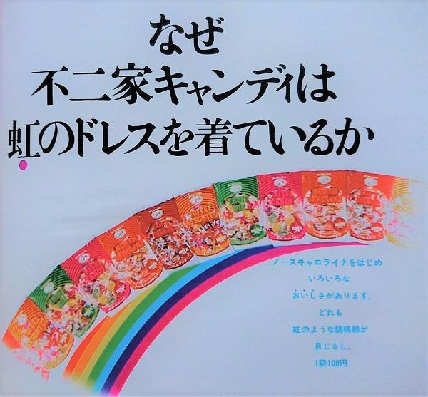 不二家キャンディ 昭和の広告