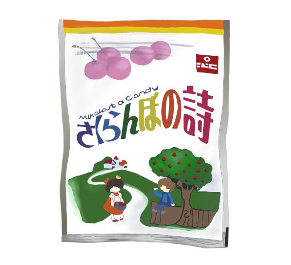 さくらんぼの詩 UHA味覚糖 昭和時代の製品イラスト画像