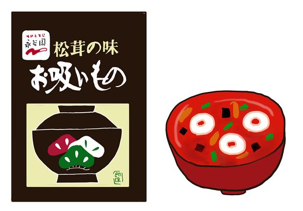松茸のお吸いものと中の具材のイラスト画像