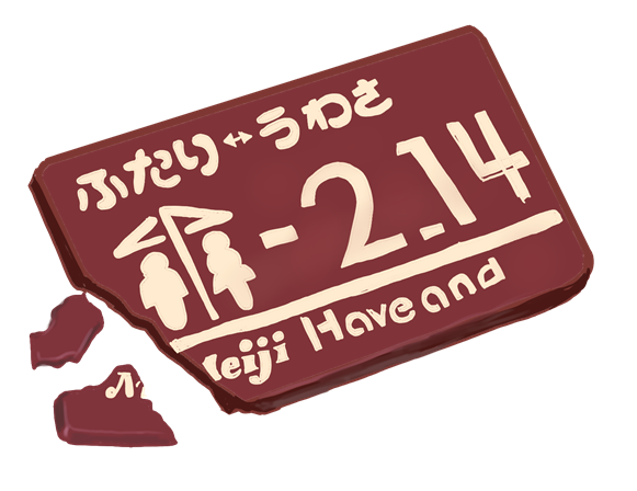 私の定期券 昭和時代のチョコレート