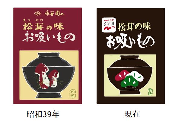 松茸の味 お吸いもの 昭和と現在のパッケージの違い