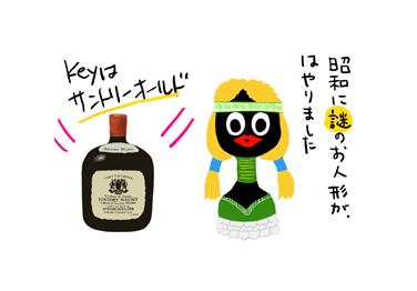 昭和サントリーオールドの人形