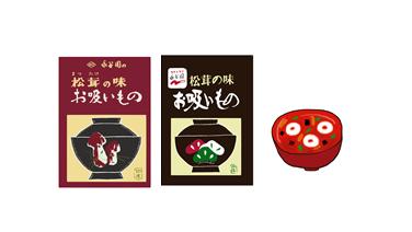 永谷園 松茸の味 お吸いもの イラスト製品画像