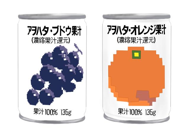 アヲハタ 昭和の缶ジュース ブドウ、オレンジ