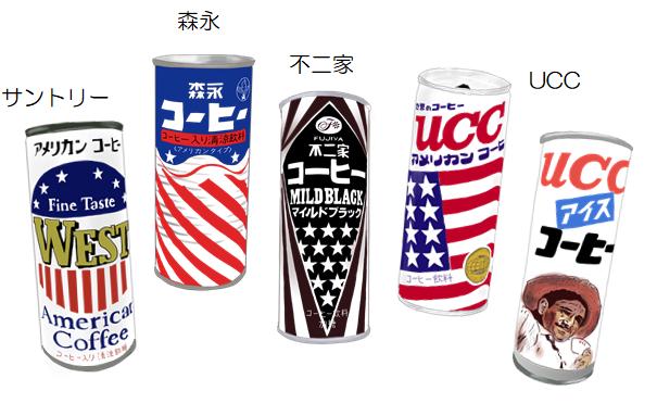 昭和の缶コーヒー サントリー 森永 不二家 UCC まとめ