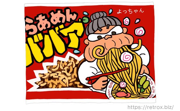 らあめんババア 駄菓子 イラスト画像