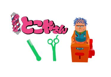昭和おもちゃ ゆかいなとこやさん