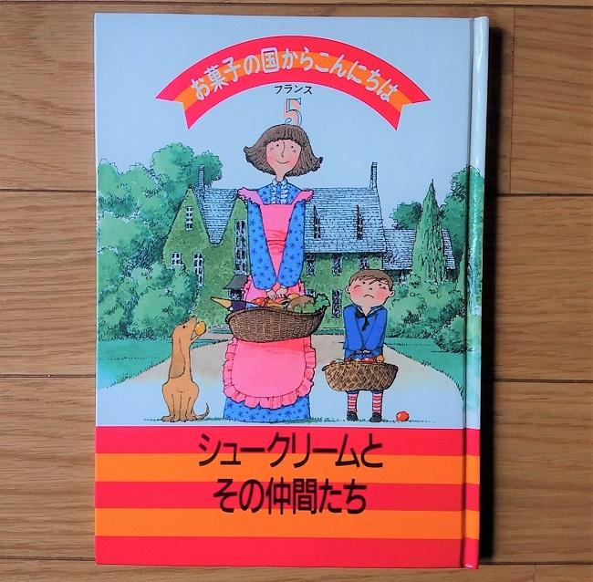 千趣会 お菓子の国からこんにちは 本