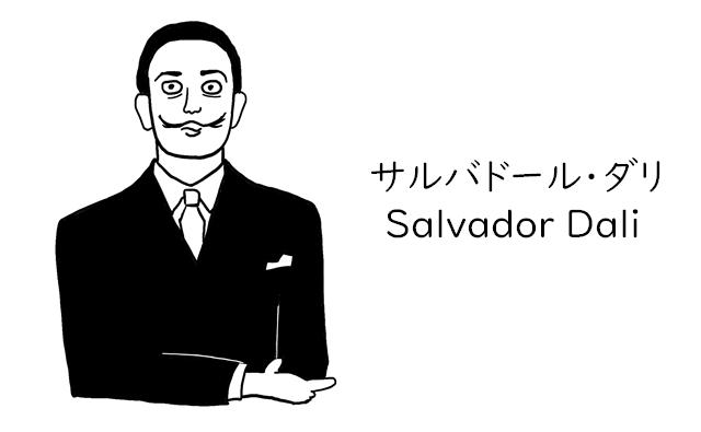 サルバドール・ダリ Salvador Dali