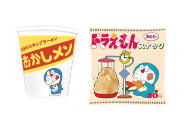 昭和のドラえもん スナック菓子 イラスト画像