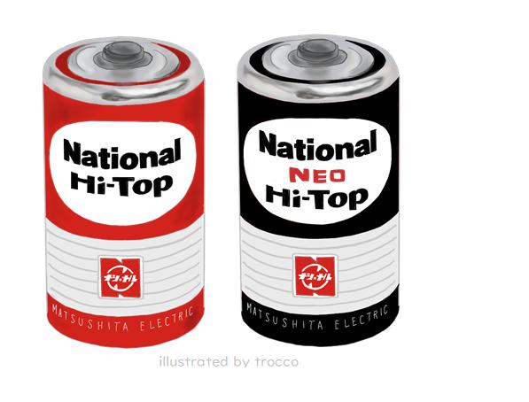 懐かしいナショナル乾電池
