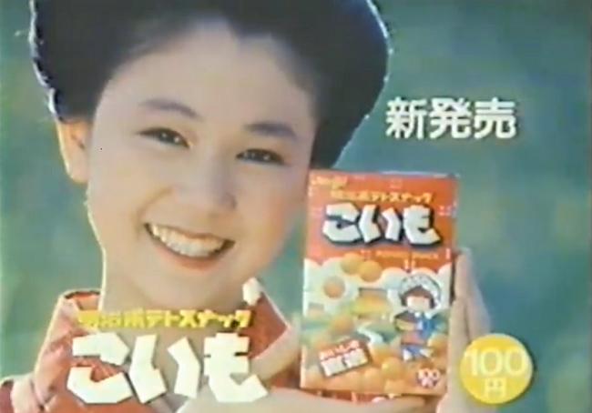 明治こいも 昭和のCM画像