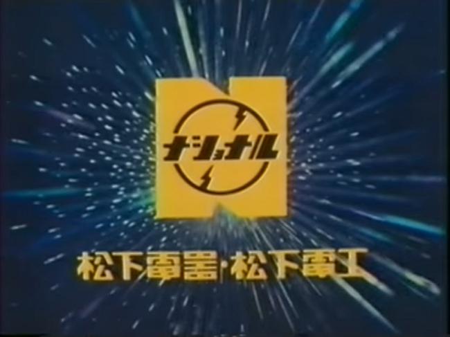 ナショナル昭和のテレビCM