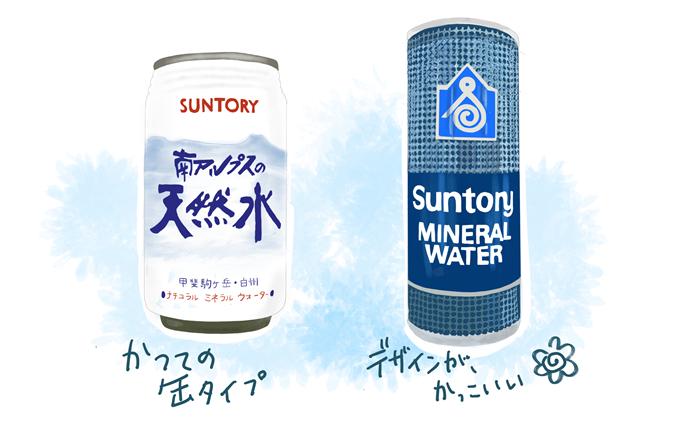 サントリー天然水缶 昭和時代 イラスト画像