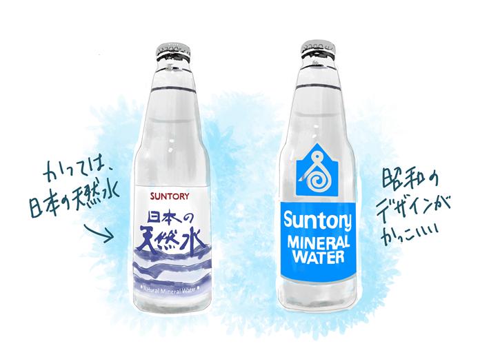 サントリー ミネラルウォーター 昭和の瓶製品イラスト画像