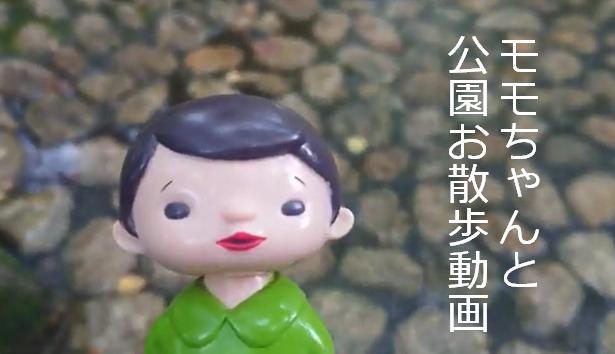 モモちゃんと公園お散歩動画