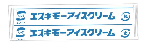 昭和 エスキモーの木のスプーン