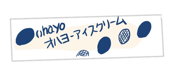 昭和 オハヨー 木のスプーン